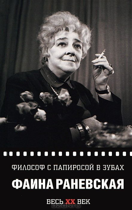 Faina Ranevskaya  Filosof s papirosoj v zubah - Папиросная гильза всегда в моде | Papiroska.in.ua